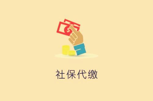 武汉代缴社保合法吗