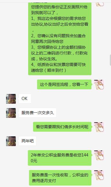 武汉市个人代缴公积金