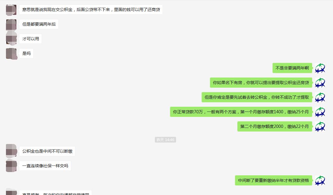 武汉公积金贷款70万条件