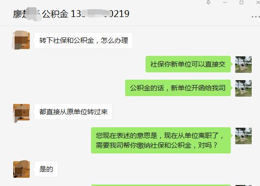 武汉社保代缴中介