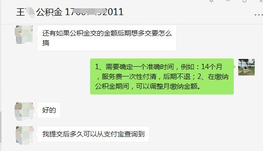 武汉公积金贷款条件