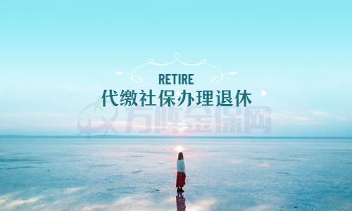 代缴社保办理退休