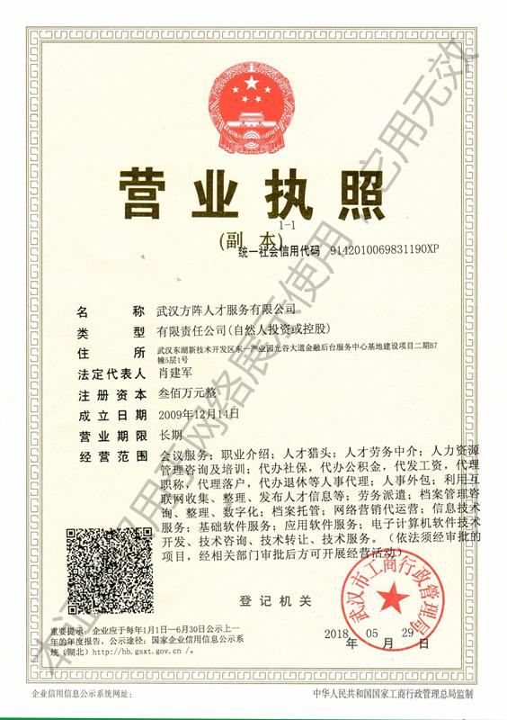 方阵人才营业执照、组织机构代码证、税务登记证三证合一